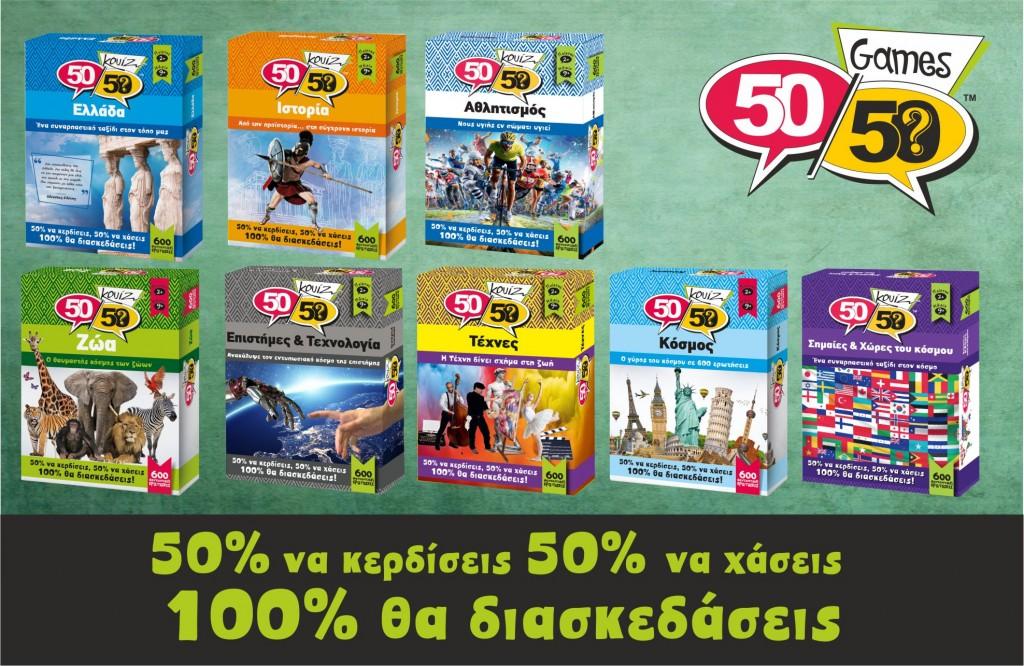 ΝΕΟΙ ΤΙΤΛΟΙ 50/50 KOYIZ